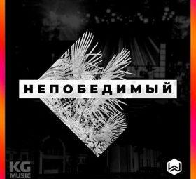 альбом - M.Worship - Непобедимый