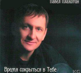 Альбом - Время сокрыться в Тебе - Павел Плахотин