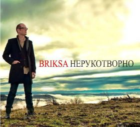 альбом - Нерукотворно - Сергей Брикса
