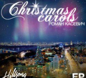 альбом Роман Касевич - Christmas Carols