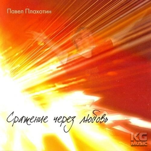 альбом - Сражение через любовь - Павел Плахотин