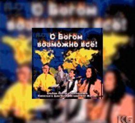 альбом С Богом возможно всё - Hillsong Ukraine