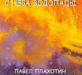 Альбом С неба водопады - Павел Плахотин
