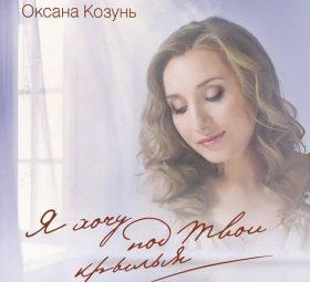альбом - Я хочу под Твои крылья -Оксана Козунь