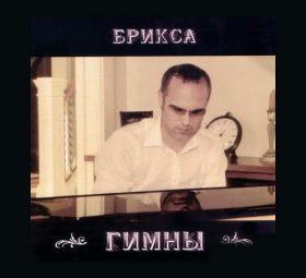 Альбом - гимны