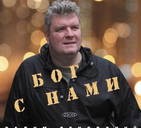 Бог с нами - Вадим Ятковский