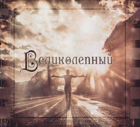 альбом - Великолепный - Alaniaworshipband