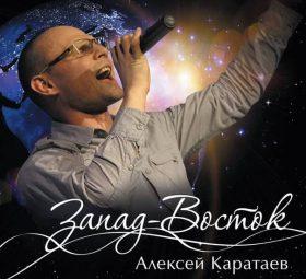 альбом Запад - Восток - Алексей Каратаев