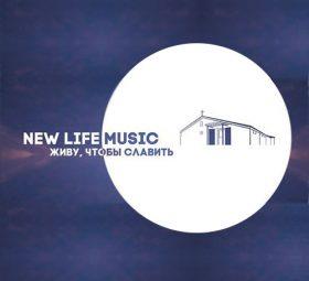 альбом живу, чтобы славить Новая жизнь