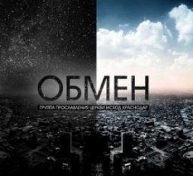 альбом - Обмен - Исход Краснодар