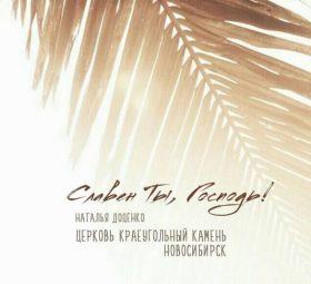 альбом Славен Ты, Господь - Наталья Доценко