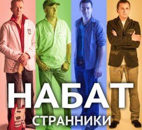 альбом - Странники - Набат