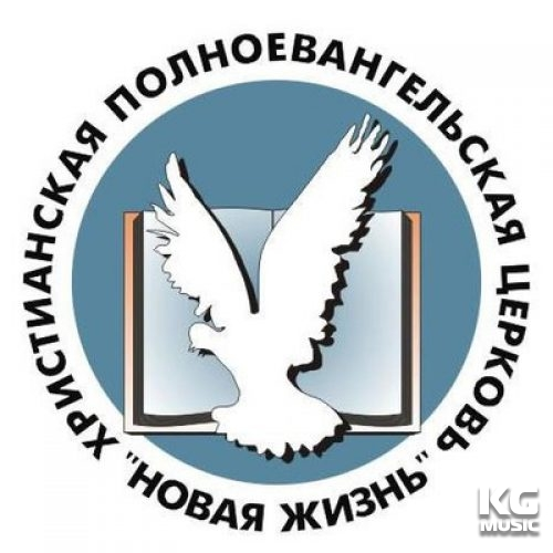 Церковь Новая Жизнь г.Минск
