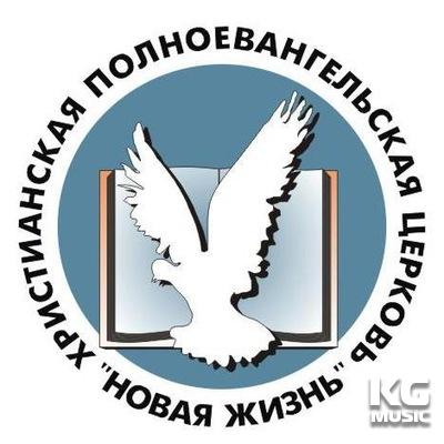 """церковь """"НОВАЯ ЖИЗНЬ"""" Минск"""