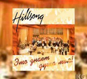 Альбом - Это знает душа моя - Hillsong Ukraine