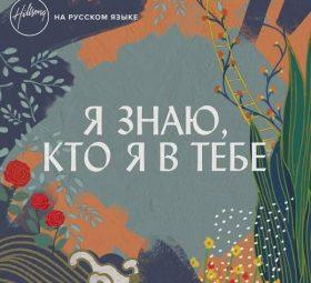альбом - Я знаю кто я в Тебе - Hillsong Ukraine
