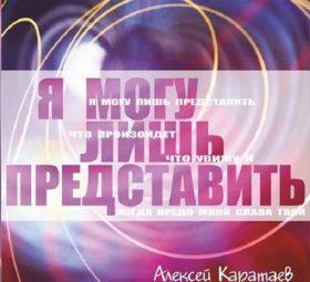 альбом Я могу лишь представить - Алексей Каратаев