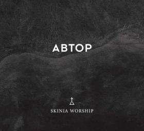 Автор - Skinia Worship