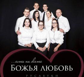 Божья любовь - Русавуки