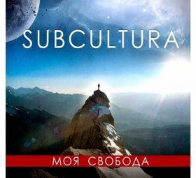Моя свобода - Subcultura