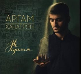 Не сдамся - Аргам Хачатрян