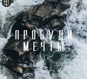 Пробуди мечты - Скиния Воршип