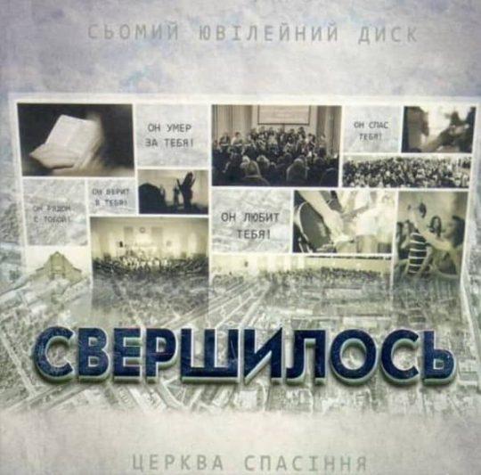 Свершилось - Церковь Спасение