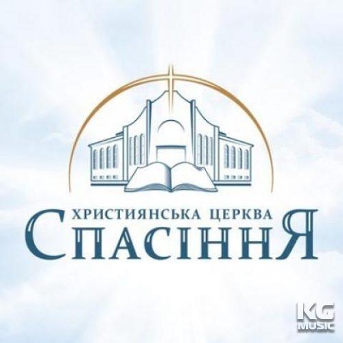 Церковь Спасение г. Вишневое