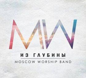 Из глубины - EP - Moscow Worship Band