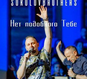 Нет подобного тебе-SokolovBrothers
