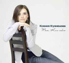 Тот кого люблю - Ксения Кузнецова