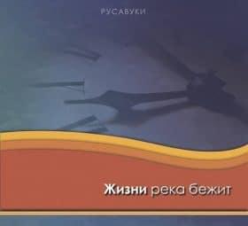 Жизни река бежит - Русавуки