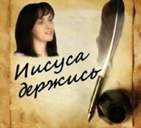 Иисуса держись - Ксения Лапицкая