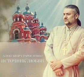 Источник Любви - Александр Старостенко