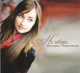 Не говори - Виктория Березовская