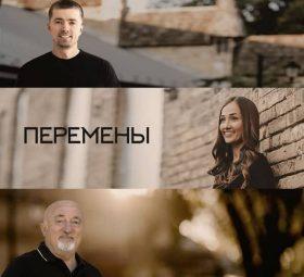 Перемены - Виктория Березовская