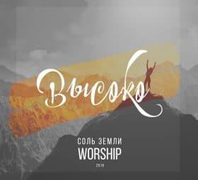 Высоко - Соль земли Worship
