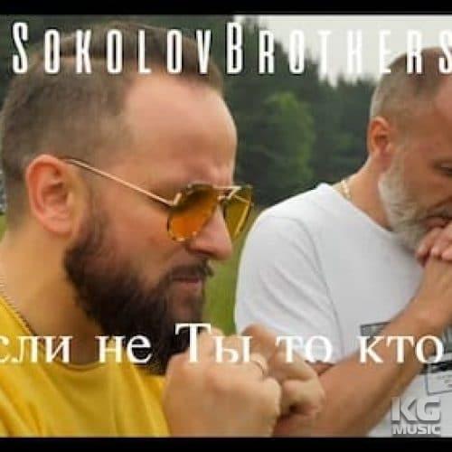 SokolovBrothers - Если не Ты то кто же