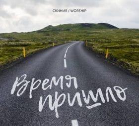 Время пришло - Скиния Worship
