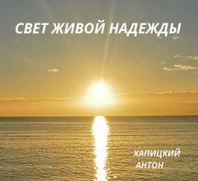 Свет живoй надежды - Антон Хапицкий