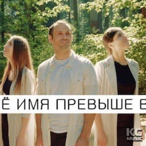 Семья Кирнев - ТВОЁ ИМЯ ПРЕВЫШЕ ВСЕХ