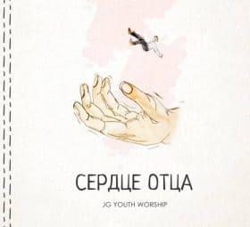 Сердце Отца - JG Youth Worship