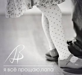 Я все прощаю, папа - Single - Anna Balan-Hodgkins