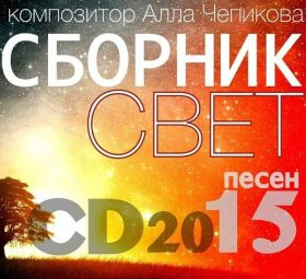 Альбом - Свет - Алла Чепикова