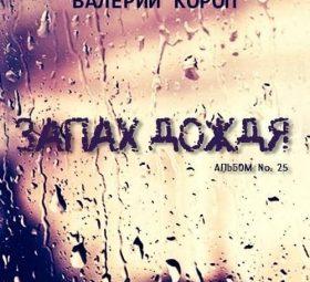 Запах дождя - Валерий Короп