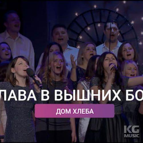 Слава в Вышних Богу - Дом Хлеба
