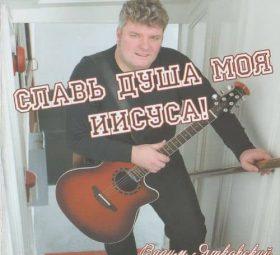 Славь душа моя Иисуса - Вадим Ятковский