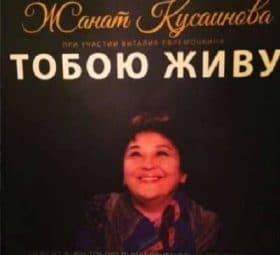 Тобою живу - Жанат Кусаинова