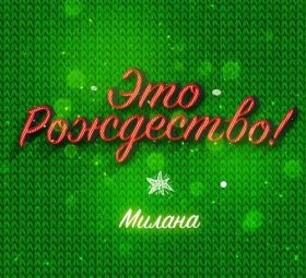Это рождество - Милана