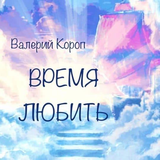 Время любить - Валерий Короп